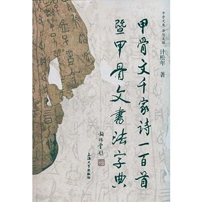 甲骨文千家诗一百首暨甲骨文书法字典.pdf