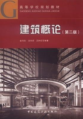 高等学校规划教材:建筑概论.pdf
