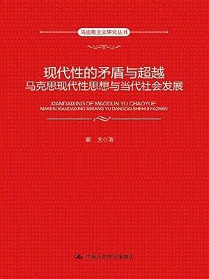 现代性的矛盾与超越:马克思现代性思想与当代社会发展.pdf