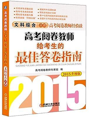 高考阅卷教师经验谈·高考阅卷教师给考生的最佳答卷指南:文科综合分册.pdf