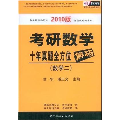 ┃皇冠正版┃考研数学十年真题全方位解码 数学2 2010版 平装 淘宝皇