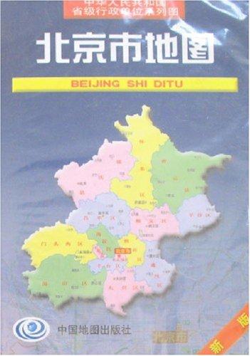 北京市地图 新版 中华人民共和国省级行政单位系列图图片