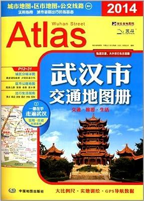 武汉市交通地图册.pdf