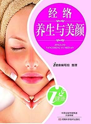 经络养生与美颜.pdf