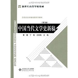 中国当代文学史新稿 第2版