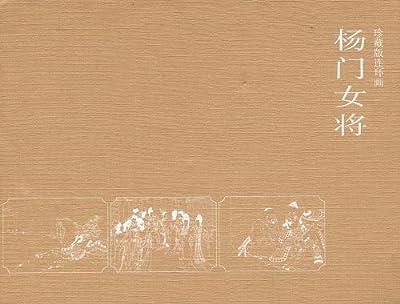 杨门女将.pdf