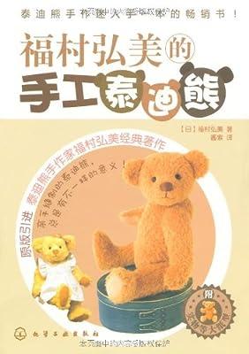 福村弘美的手工泰迪熊.pdf