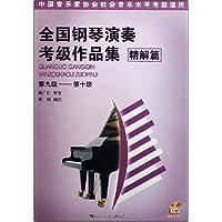 全国钢琴演奏考级作品集
