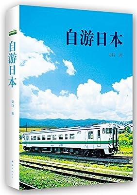 自游日本.pdf