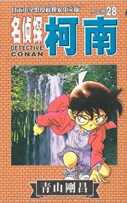 名侦探柯南28.pdf
