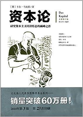 文化伟人代表作图释书系全系列:资本论.pdf