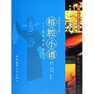 闽剧改良邦子叒的曲谱-小谱 笙歌绮丽福州戏 大型摄影散文珍藏版