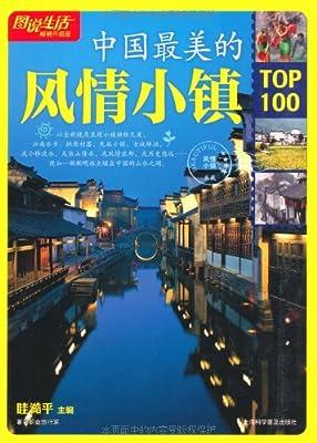 图说生活:中国最美的风情小镇TOP100.pdf