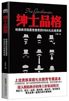 绅士品格:哈佛商学院最受推崇的MBA礼仪修养课.pdf