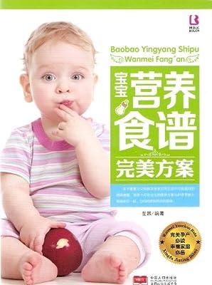 宝宝营养食谱完美方案.pdf