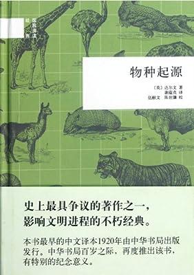 国民阅读经典:物种起源.pdf