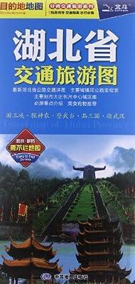 湖北省交通旅游地图.pdf