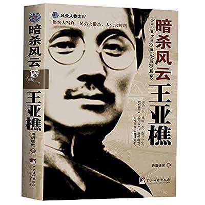 暗杀风云王亚樵.pdf