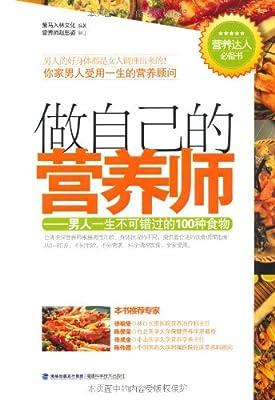 做自己的营养师:男人一生不可错过的100种食物.pdf