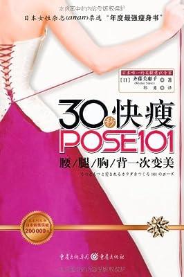 30秒快瘦POSE101:腰•腿•胸•背一次变美.pdf