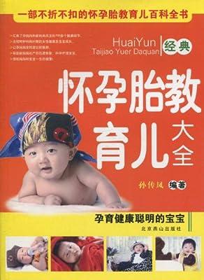怀孕胎教育儿大全.pdf