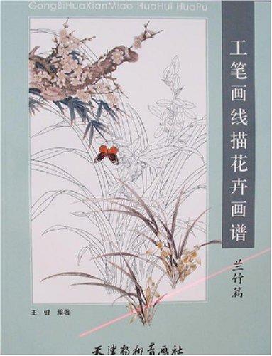 工笔画线描花卉画谱:兰竹篇图片