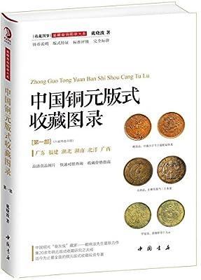 中国铜元版式收藏图录.pdf