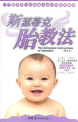 斯瑟蒂克胎教法.pdf