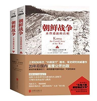 朝鲜战争:未曾透露的真相.pdf