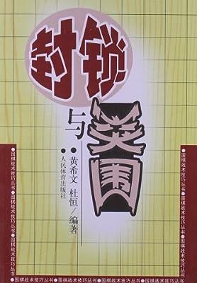 围棋战术技巧丛书:封锁与突围.pdf