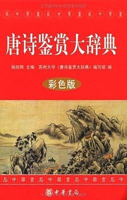 唐诗鉴赏大辞典.pdf