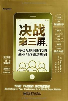 决战第三屏:移动互联网时代的商业与营销新规则.pdf
