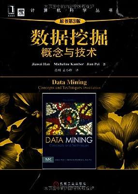 计算机科学丛书:数据挖掘:概念与技术.pdf