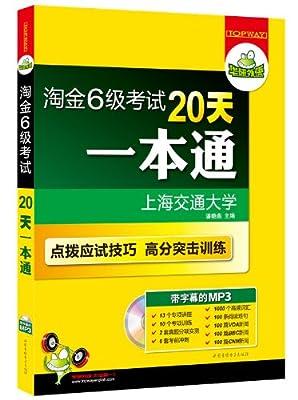 华研外语•淘金六级考试20天一本通.pdf