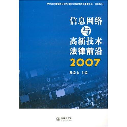 信息网络与高新技术法律前沿(2007)
