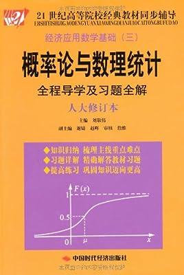 概率论与数理统计全程导学及习题全解:经济应用数学基础3.pdf