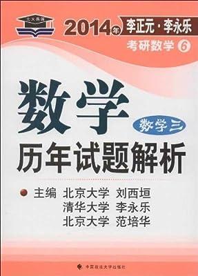 北大燕园•2014年李正元•李永乐考研数学6:数学历年试题解析.pdf