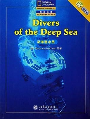 深海潜水员.pdf