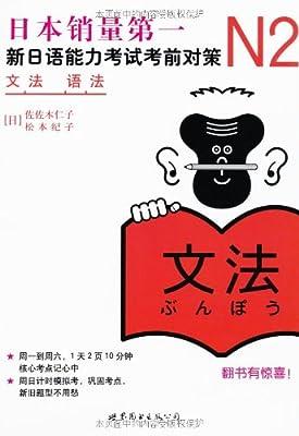 新日本语能力测试备考丛书•新日语能力考试考前对策:N2语法.pdf
