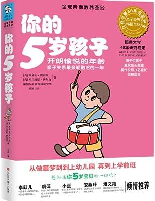 你的5岁孩子.pdf
