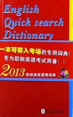 2013年职称英语考试:英语速查词典.pdf