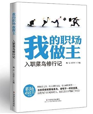 我的职场,我做主:入职菜鸟修行记.pdf