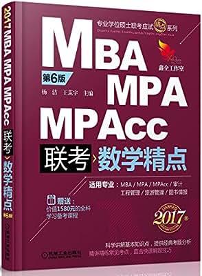 精点教材·MBA、MPA、MPAcc管理类联考:数学精点.pdf