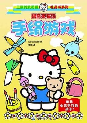 三丽鸥凯蒂猫礼品书系列:跟凯蒂猫玩手绢游戏.pdf