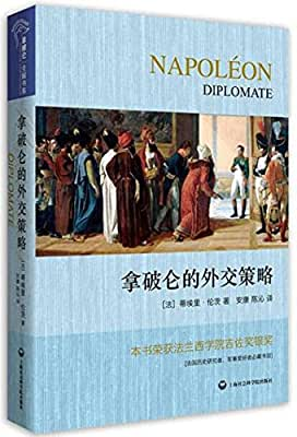 拿破仑的外交策略.pdf