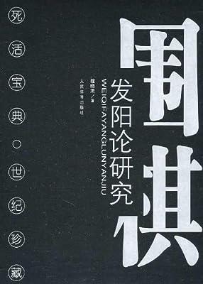 围棋发阳论研究.pdf