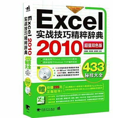 Excel 2010实战技巧精粹辞典.pdf