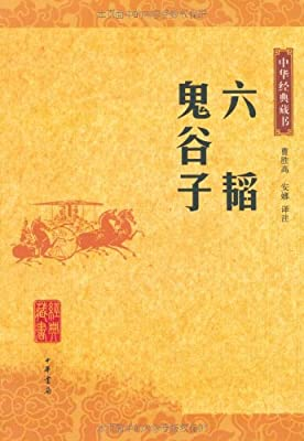 六韬 鬼谷子:中华经典藏书.pdf