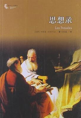 译林人文精选:思想录.pdf