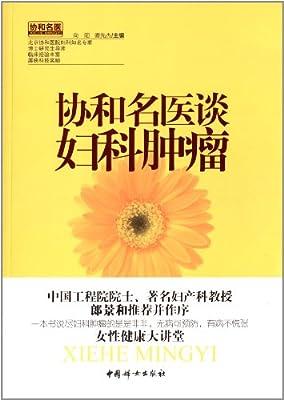 协和名医谈妇科肿瘤.pdf
